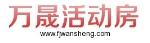 福州万晟钢结构工程有限责任公司