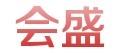 青州市会盛液压件厂