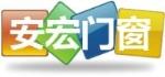 青岛安宏门窗有限公司