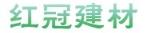 重庆市红冠建材经营部