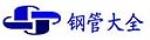 天津方矩管镀锌焊管角钢展硕贸易有限公司