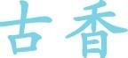 青州市古香画框厂