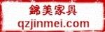 晋江锦美家具贸易有限公司