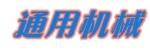 烟台通用机械设备制造有限公司