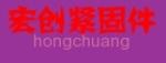 永年县宏创紧固件制造有限公司