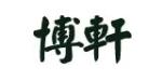 烟台博轩商贸有限公司