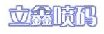 苏州立鑫喷码科技有限公司