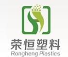 无锡荣恒工程塑料有限公司