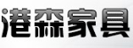 南宁市港森家具有限公司