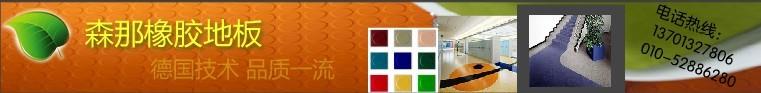北京森纳橡胶地板 橡胶地砖 橡胶地垫