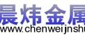 临朐县晨炜金属制品厂