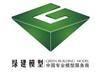 杭州绿建建筑模型有限公司