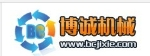 任县博诚机械设备制造厂