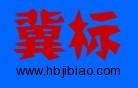 永年县冀标紧固件制造有限公司