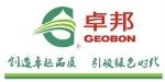 深圳市卓邦工程建筑材料有限公司