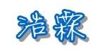 蓬莱浩霖塑料制品有限公司