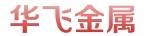 晋江华飞金属制品有限公司