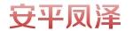 安平县凤泽金属丝网制品有限公司