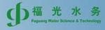 福州福光水务科技有限公司