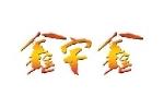 枣强县鑫宇鑫传动件厂