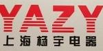 上海杨宇电器有限公司