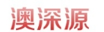 青州澳深源水处理设备有限公司