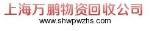 上海万鹏物资回收公司