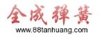 深圳市全成弹簧五金有限公司