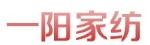 青州市一阳家用纺织品有限公司