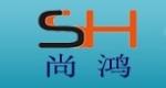 南宁市尚鸿吸塑厂