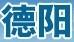 沧州德阳管道装备制造有限公司