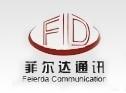 衡水菲尔达通讯设备有限公司