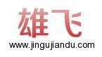 永年县铁西雄飞标准件厂