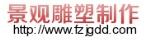 福州景观雕塑制作有限公司