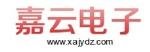西安嘉云电子商贸有限公司