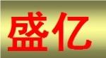 安平县盛亿护栏网厂