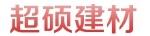 北京超硕新型建材有限公司山东分公司