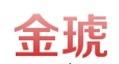 青州市金琥机械厂