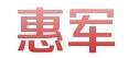 青州市惠军液压件厂
