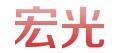 青州市宏光散热器厂