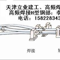 供应高频焊接H型钢天津市高频焊接H型钢