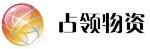 郑州占领物资有限公司