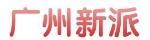 广州新派办公家具有限公司