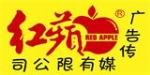 福州红苹果广告有限公司