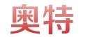 青州市奥特工程机械有限公司