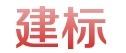 邯郸市建标紧固件制造有限公司