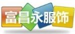 广州市白云区太和富昌永服饰加工厂