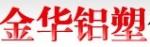 山东青州市金华铝塑包装材料厂