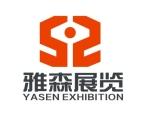 广州雅森展览有限公司