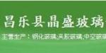 昌乐晶盛钢化玻璃制品有限公司